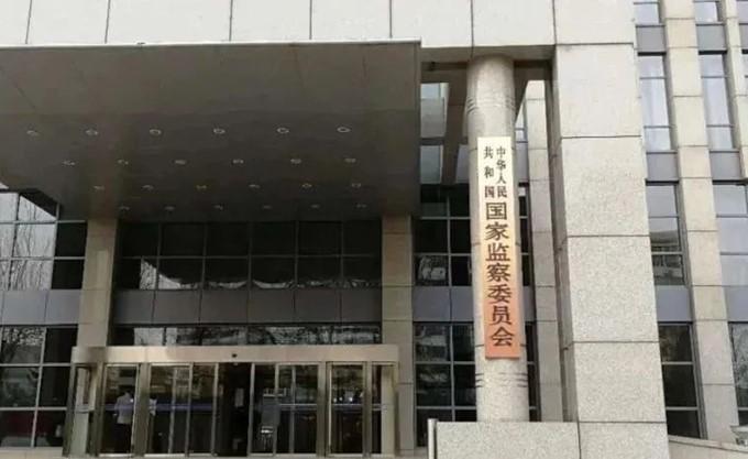 国家监委召开向全国人大常委会报告专项工作总结部署会议 杨晓渡主持并讲话