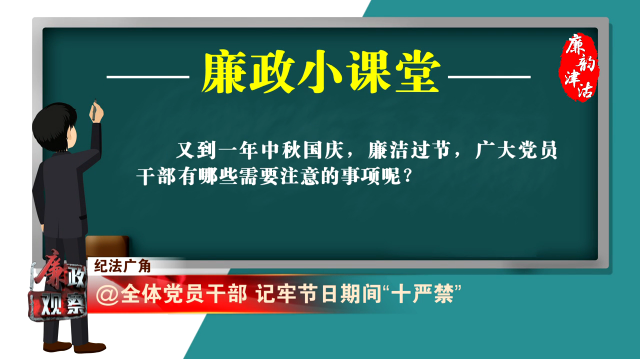 """@全体党员干部 记牢节日期间""""十严禁"""""""