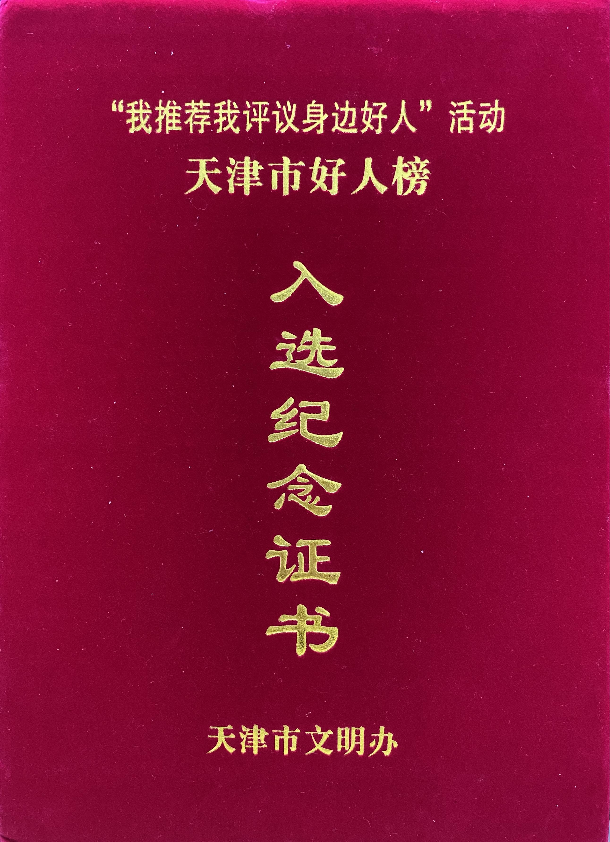 """和平区纪委监委干部唐铭、胡弼华荣登 """"天津好人榜"""""""