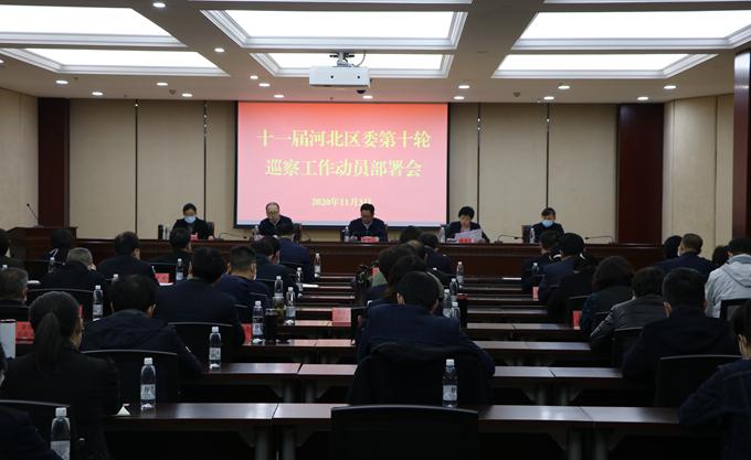 十一届河北区委第十轮巡察工作正式启动