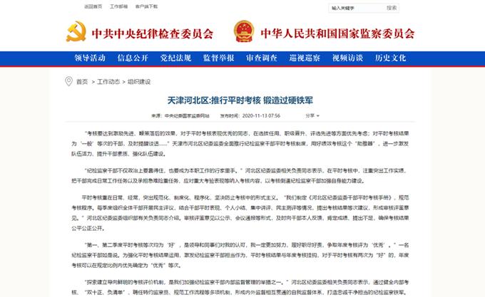 【媒体关注】天津河北区:推行平时考核 锻造过硬铁军