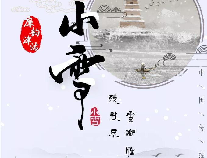 原創·海報丨今日小雪