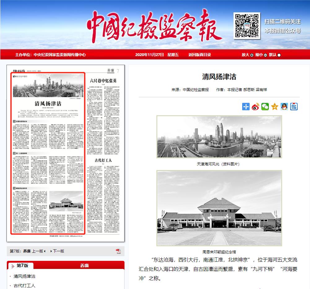 中国纪检监察报 | 清风扬津沽