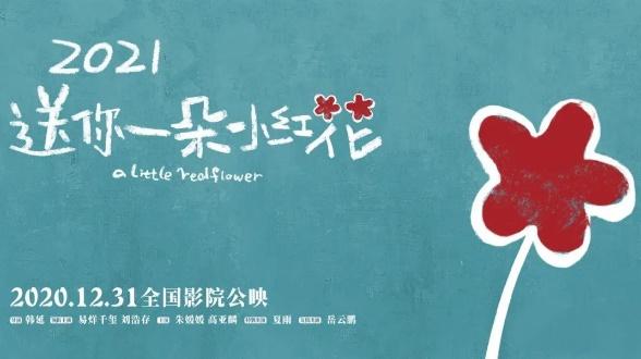 中国电影:主流故事传递中国精神