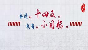 """奋进""""十四五"""" 特约监察员的""""小目标"""""""