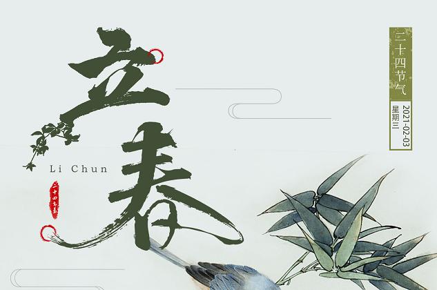 原创·海报丨今日立春