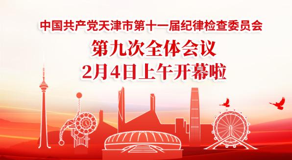 天津市纪委十一届九次全会今日开幕