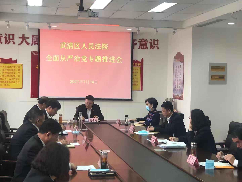 【派驻监督】区人民法院召开落实全面从严治党工作专题推进会