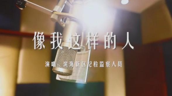 妇女节视频 | 滨海新区:像我这样的人
