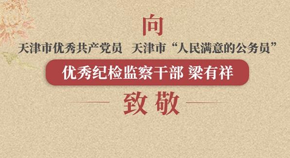 @全体党员干部丨向优秀共产党员梁有祥致敬