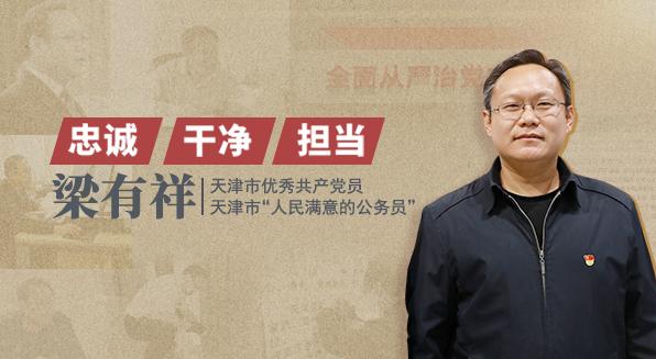 """向天津市优秀共产党员、天津市""""人民满意的公务员"""" 梁有祥同志学习"""