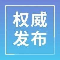 公开!十一届西青区委第十五轮巡察进驻一览表
